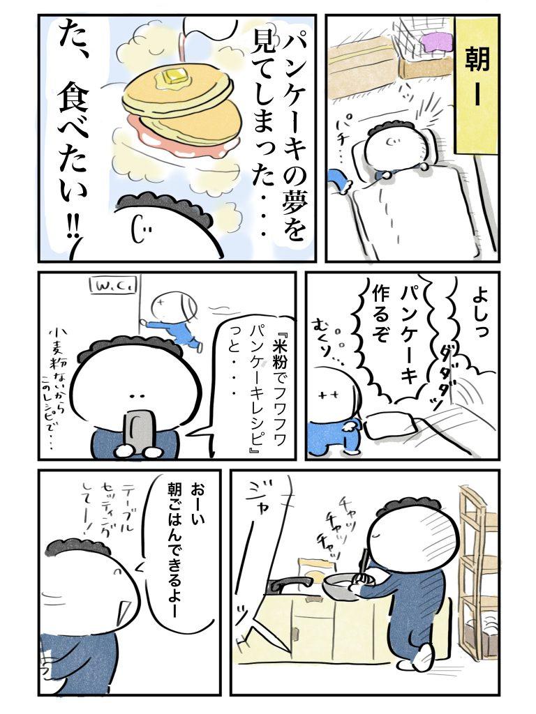 パンケーキの夢を見て食べたくなった夫は米粉のパンケーキを作る
