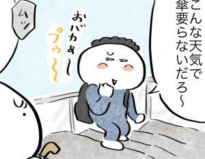 夕方から日傘 〜立場をなくす夫〜