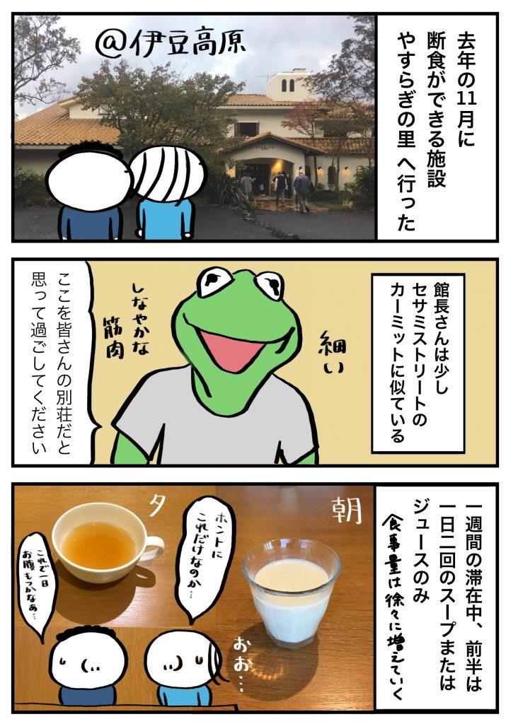 伊豆高原の断食施設「やすらぎの里」に行った
