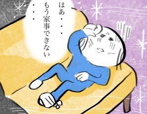 なんか見たことあるケガ ~妻に降りかかる悲劇~