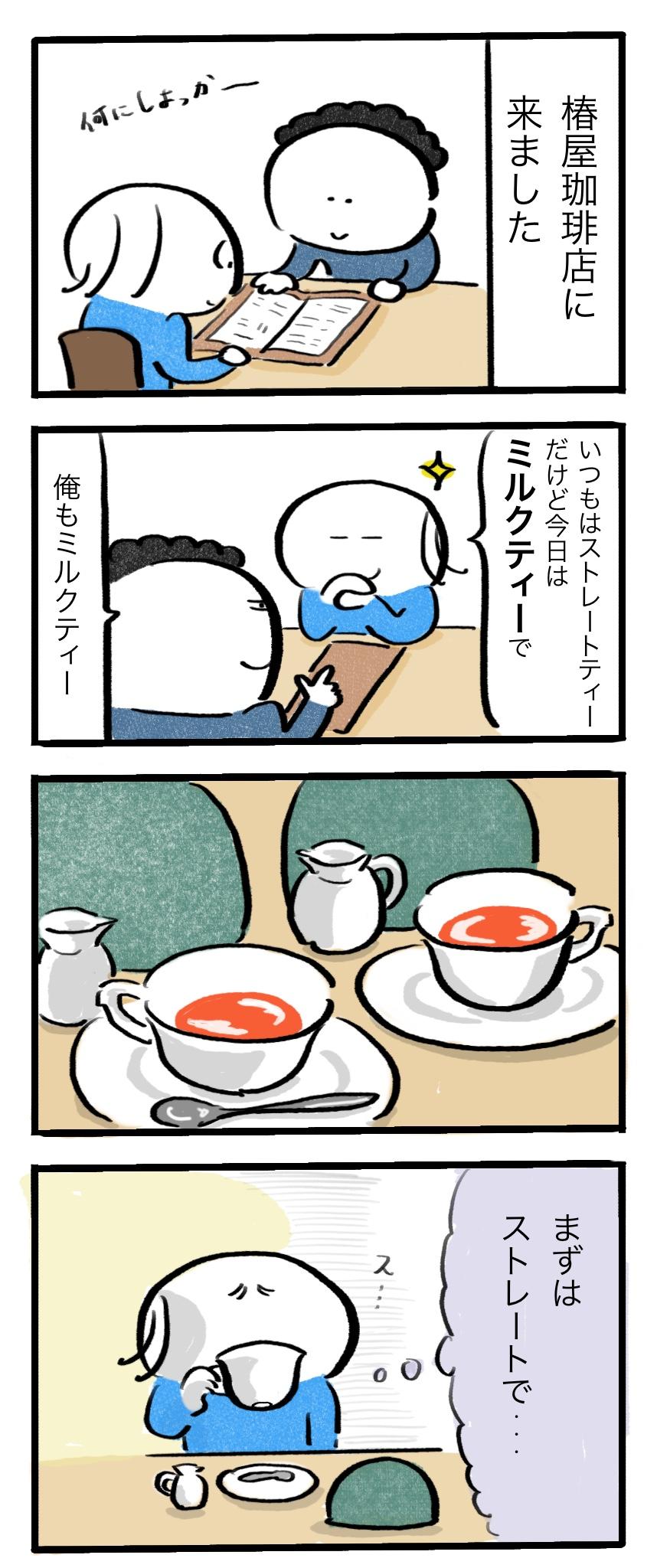 椿屋珈琲店にやって来た夫婦。いつもはストレートティーを頼む2人だけど、今日はミルクティーを注文。