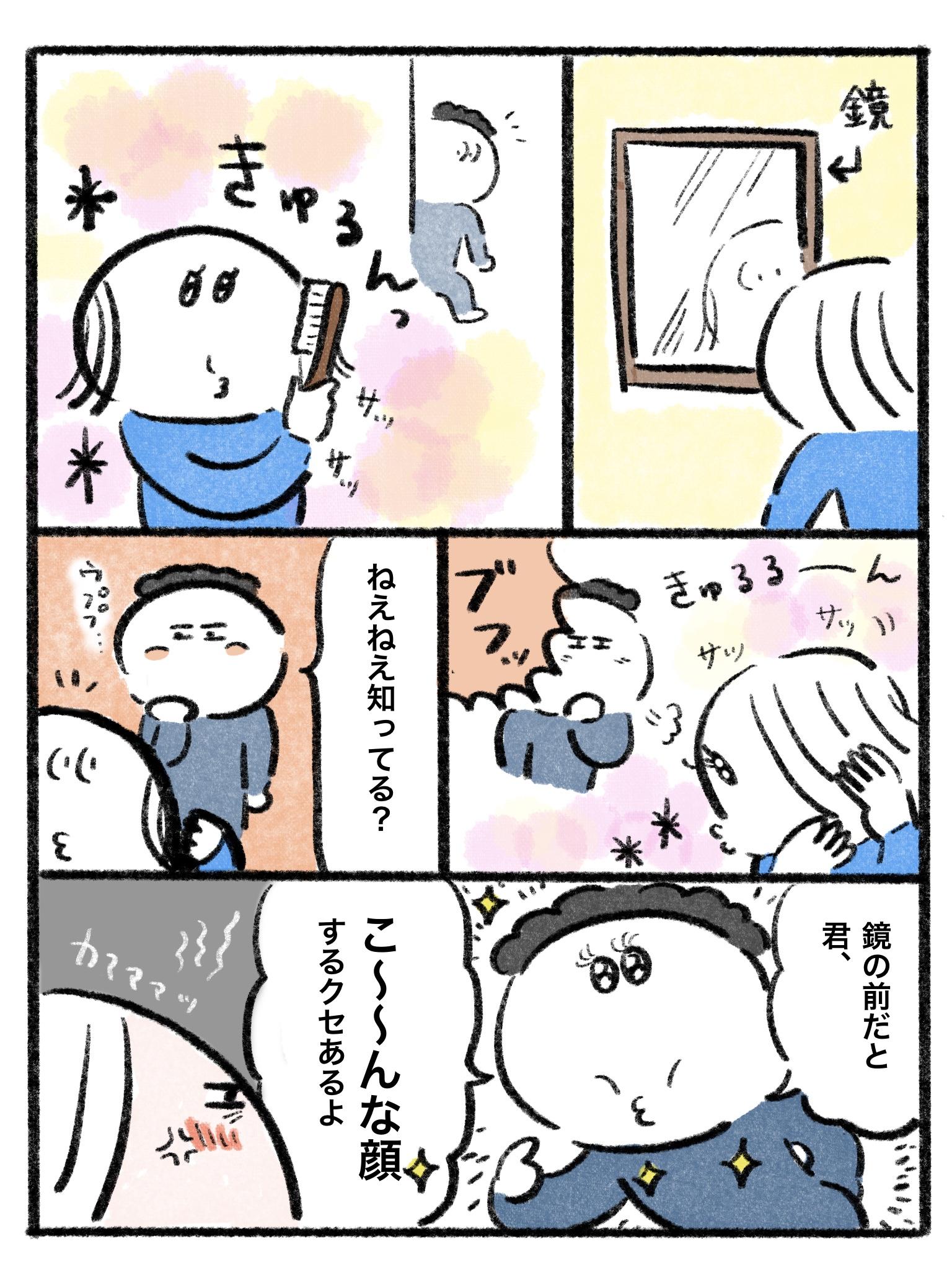 鏡の前でできる限りかわいい顔をつくって髪をとく妻。夫がそのキメ顔を指摘して妻バツがわるい