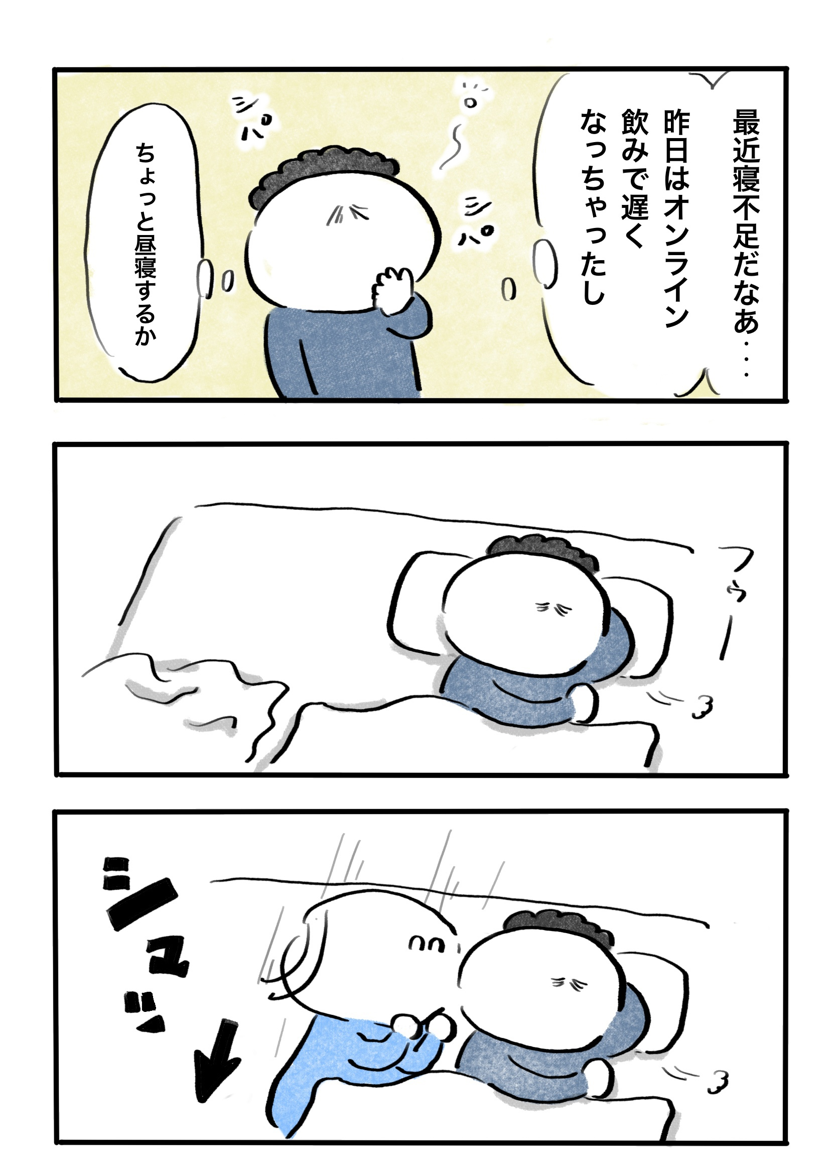 睡眠不足の夫、昼寝をしようと布団に入ると、妻が侵入してくる