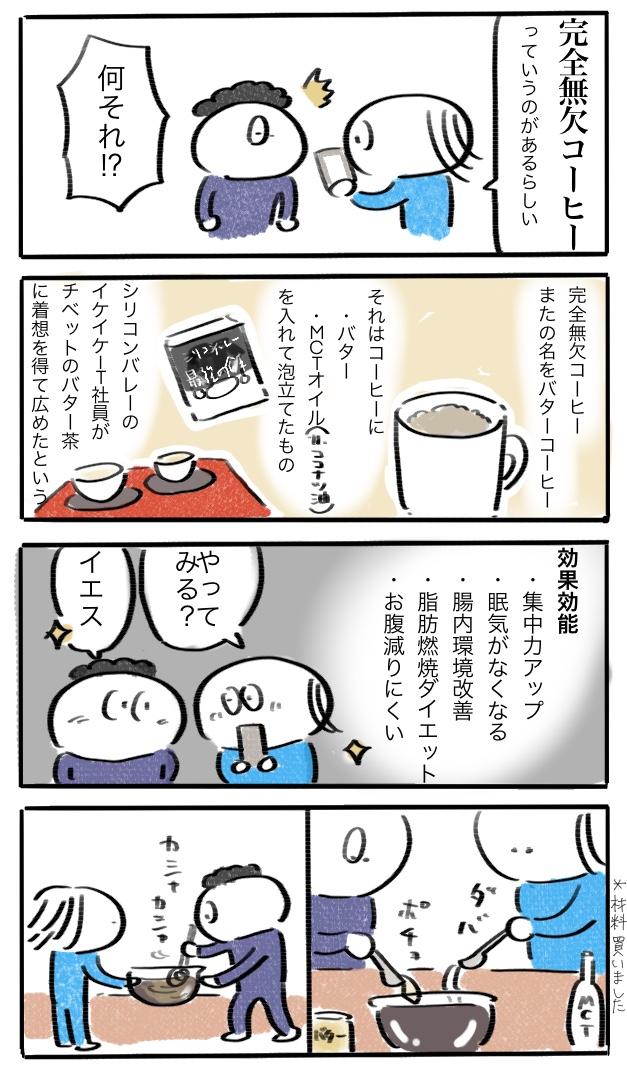 完全無欠コーヒーの存在を知って作ってみる夫婦