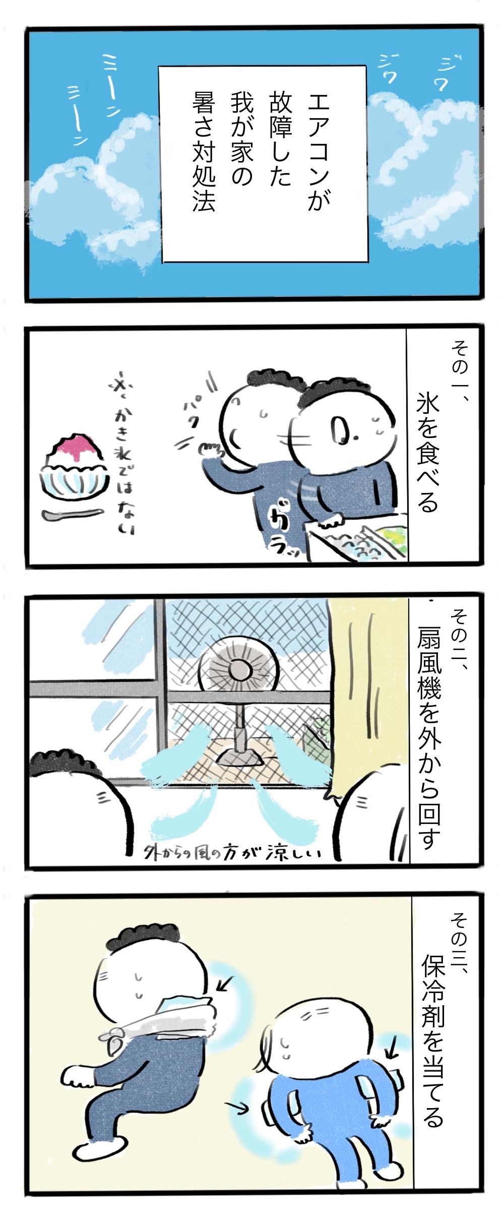 エアコン故障中の我が家の暑さ対処法をご紹介します