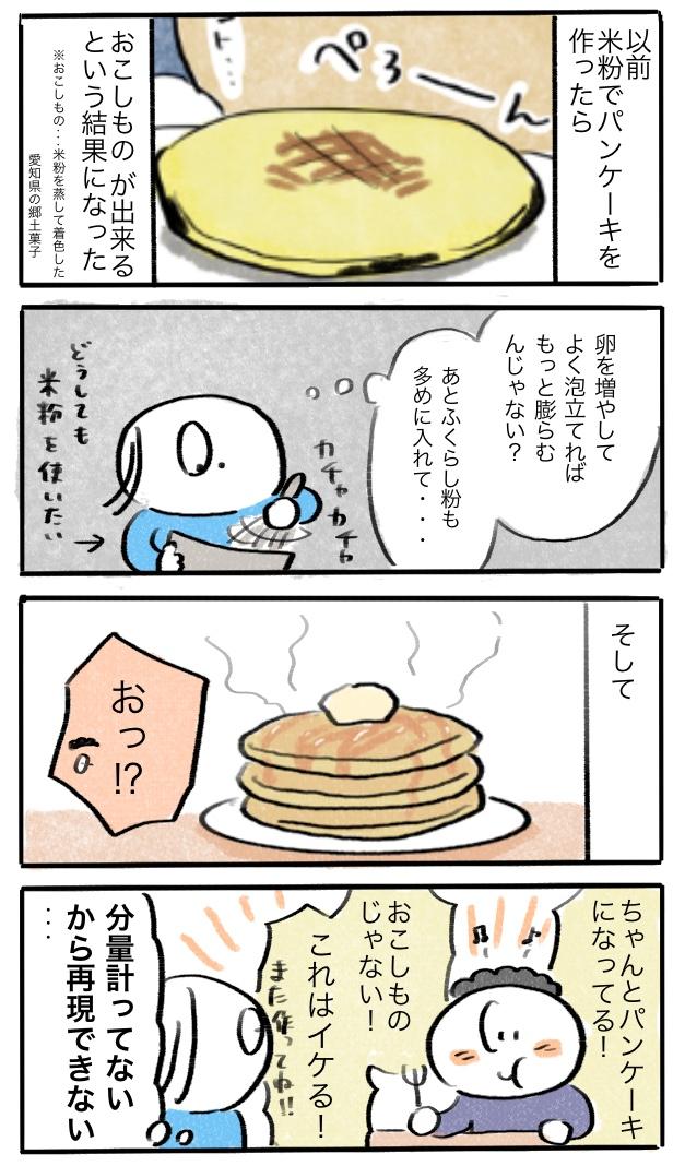 以前米粉でパンケーキを作ったら愛知県の郷土菓子「おこしもの」ができてしまった。今回リベンジとなるか?